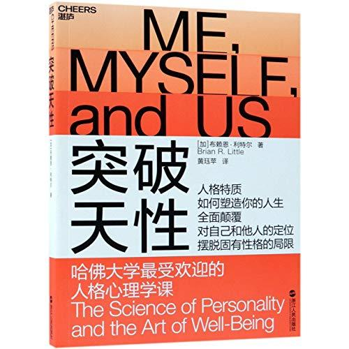 Me, Myself, and Us: The Science of Personality and the Art of Well-Being (Chinese Edition)