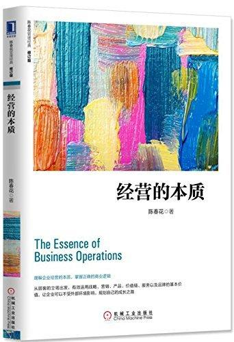 The Essence of Business (Revised Edition)