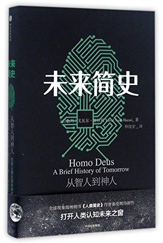 Homo Deus: A Brief History of Tomorrow (Chinese Edition)