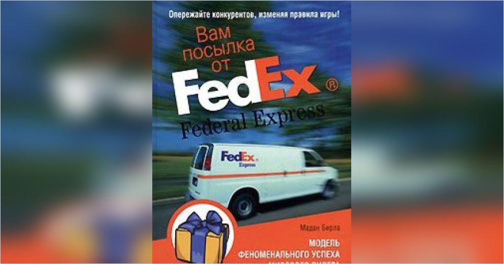 Вам посылка от fedex скачать книгу