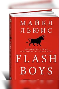 Flash Boys книга в кратком изложении