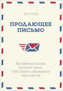 the ultimate sales letter книга в кратком изложении продающее письмо дэн кеннеди 25246