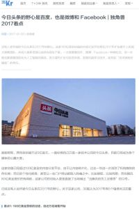 Toutiao's Ambitions Include Baidu, Weibo and Facebook summary