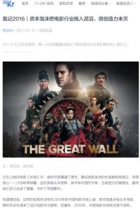 Is China's Film Industry Hollywood's Cash Cow or a Bubble on the Brink of Bursting? summary