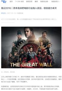 The Bubble Economy Has Dragged China's Film Industry Into A Quagmire, But Offers Creatives Newfound Opportunities  summary