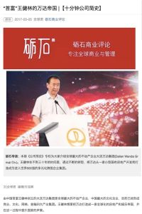 China's Richest Man Wang Jianlin and His Wanda Empire summary