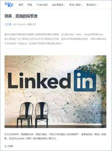 LinkedIn – the Lonely Explorer summary