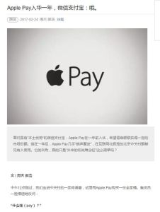 "Apple Pay Reaches the One-Year Mark in China. WeChat and Alipay's Reaction? ""Who?"" summary"