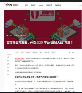 With Baidu Waimai Fundrasing Again, Will The War of the O2O Food Delivery Platforms Rage On? summary