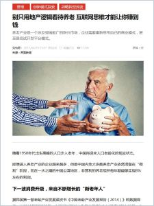 "Will China's ""Internet Plus"" Initiative Help Businesses Succeed in the Elder Care Market? summary"