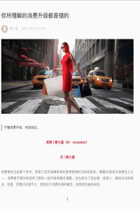 Three Consumer Trends in China You Need to Know summary