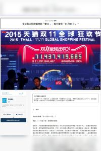 Why Does the World's Biggest Shopping Event – Singles Day – Occur on November 11th? summary