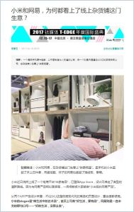 Why Are Xiaomi and NetEase Entering the Online Home Goods Sector? summary