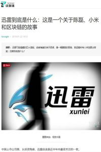 What Does the Company Xunlei Actually Do? summary