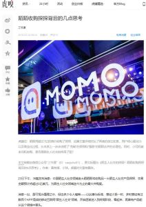 Reflections on China's Dating App Market in the Wake of the Merger Between Momo and Tantan summary
