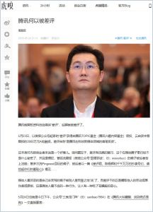 Tencent Gets a Big Thumbs Down from the Media After a Questionable Investment Decision summary