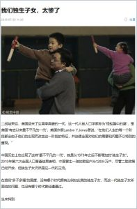 The Miseries of China's One-Child Generation summary