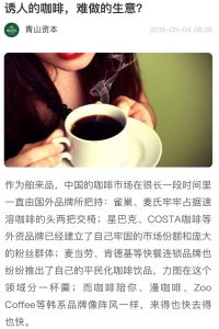 Challenges and Opportunities in China's Coffee Market summary