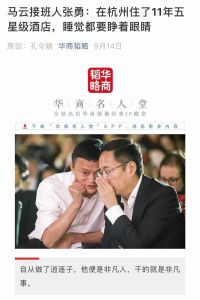 Who Is Jack Ma's Successor Daniel Zhang? summary