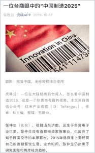 Made In China 2025 in the Eyes of a Taiwanese Businessman summary