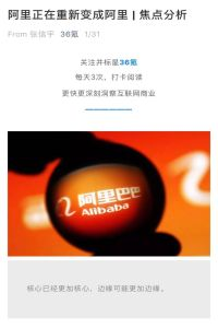 E-commerce Remains Alibaba's Cash Cow summary