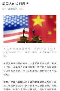 How Chinese and Americans Differ in Negotiating  summary