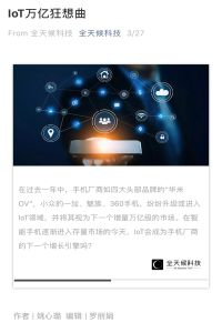 Chinese Smartphone Companies Look to Internet of Things to Spur Growth summary