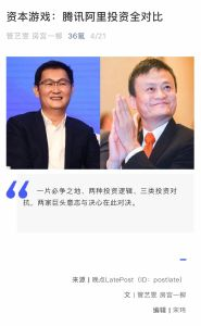 The Game of Capital: Alibaba vs. Tencent