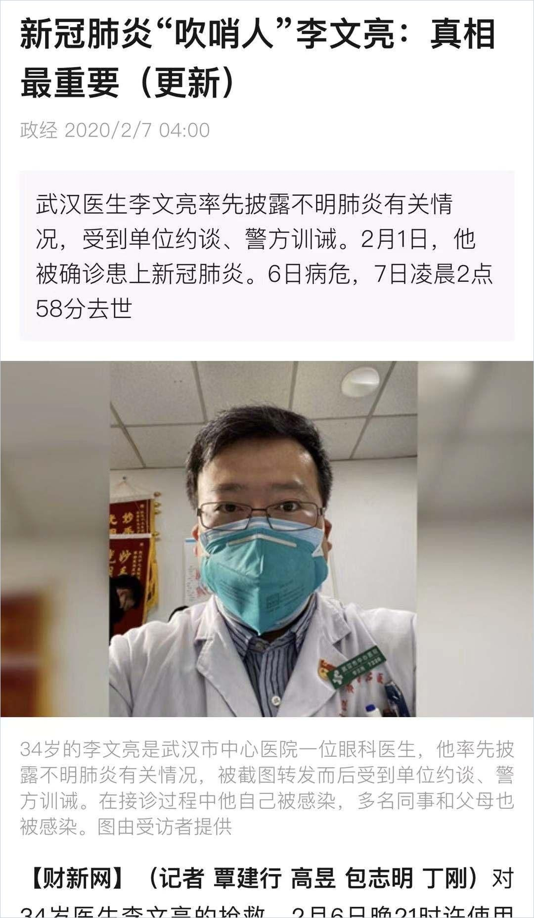 Image of: Coronavirus Whistleblower Dr. Li Wenliang Wanted Transparency More Than Justice for Himself