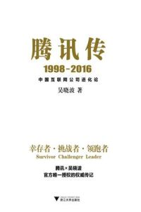 The Story of Tencent 1998-2016 book summary